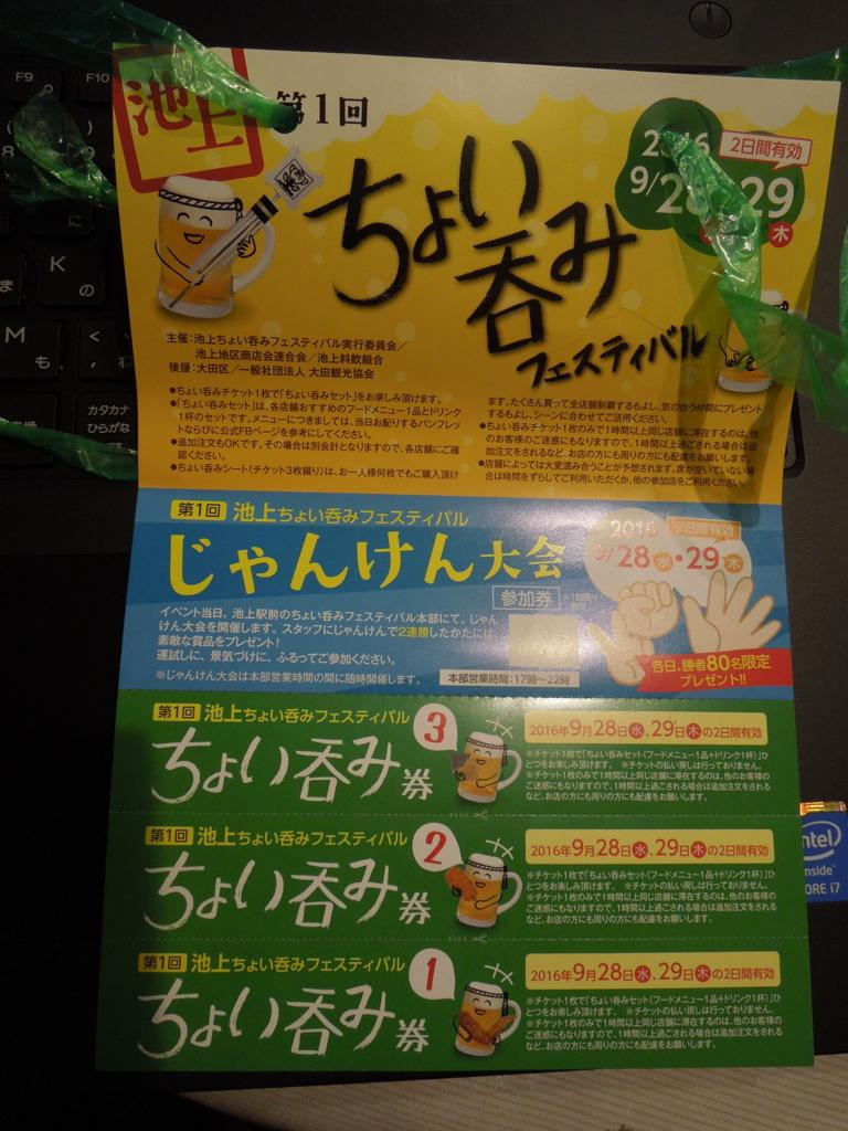 f:id:Ikegamiblog_tokyo:20160926213009j:plain