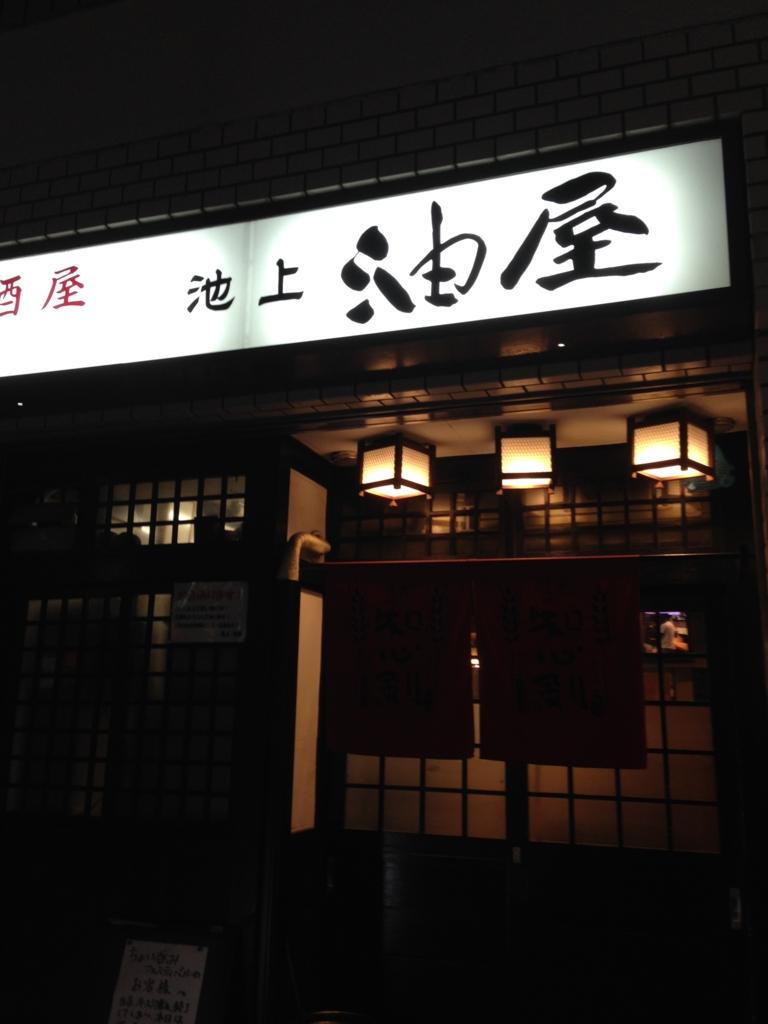f:id:Ikegamiblog_tokyo:20160929211218j:plain