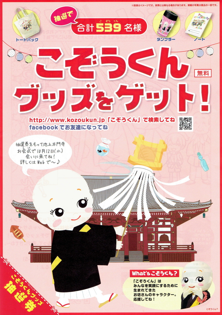 f:id:Ikegamiblog_tokyo:20161006231442j:plain