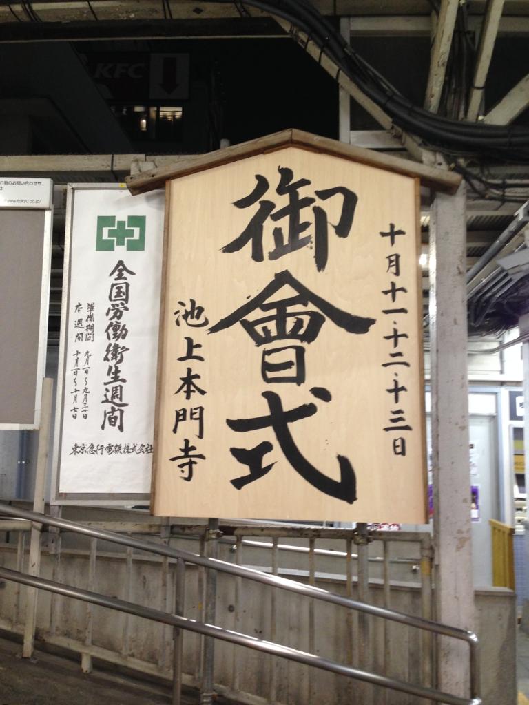 f:id:Ikegamiblog_tokyo:20161009190924j:plain
