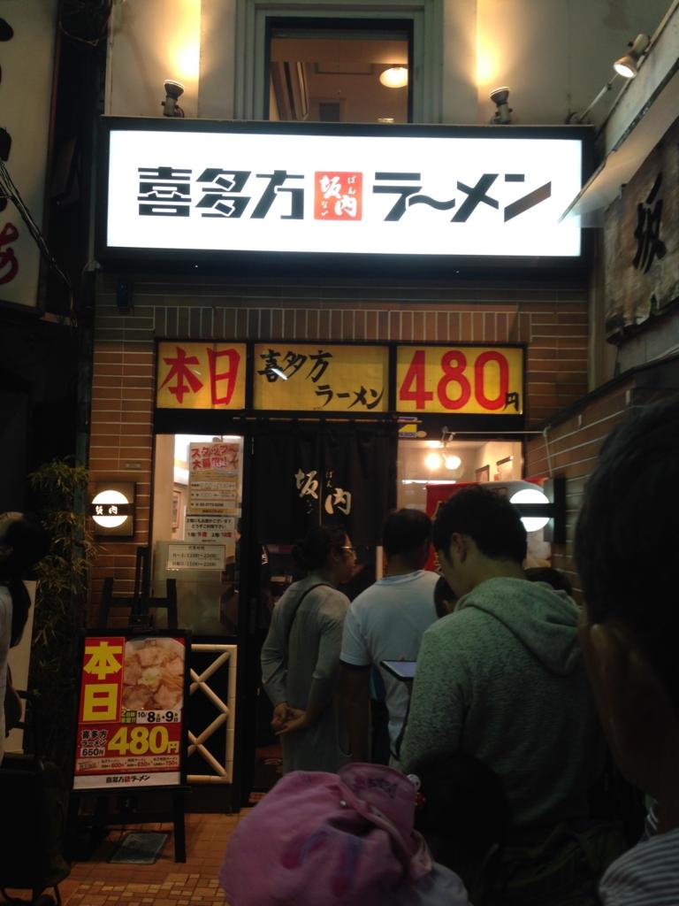 f:id:Ikegamiblog_tokyo:20161011163657j:plain