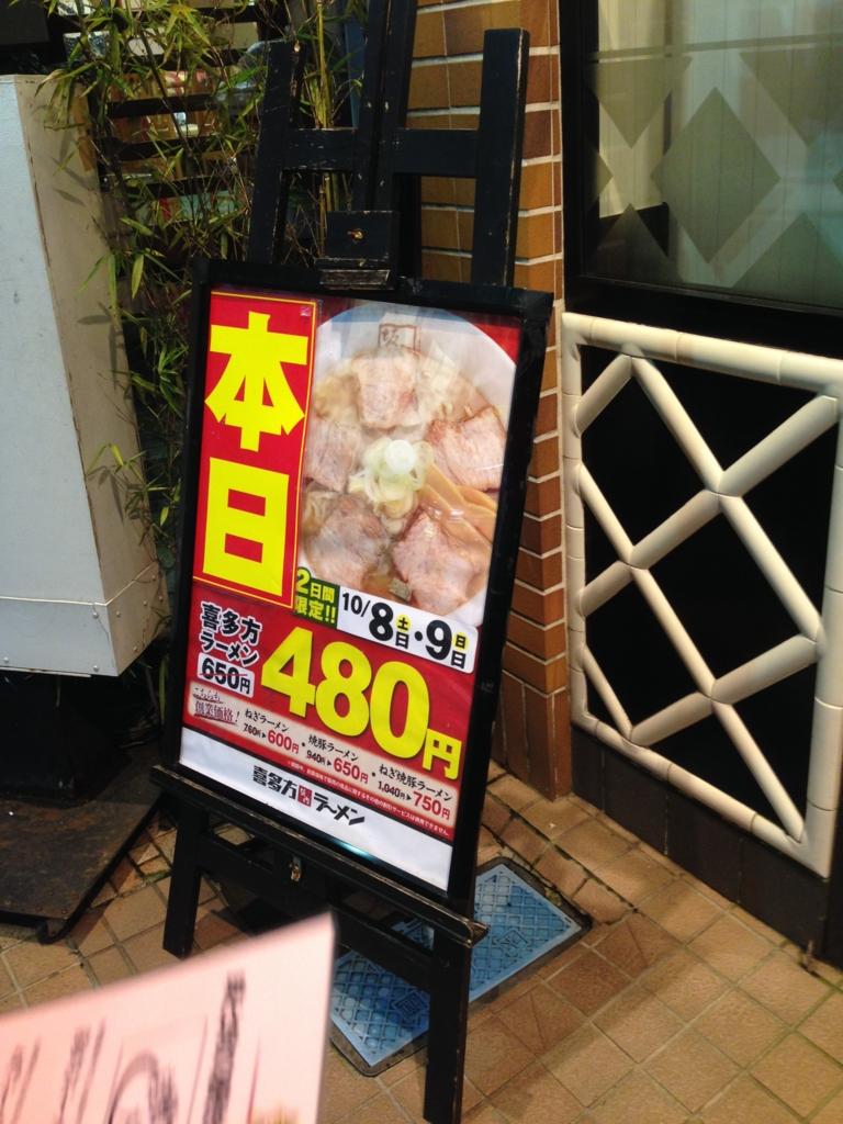 f:id:Ikegamiblog_tokyo:20161011172456j:plain