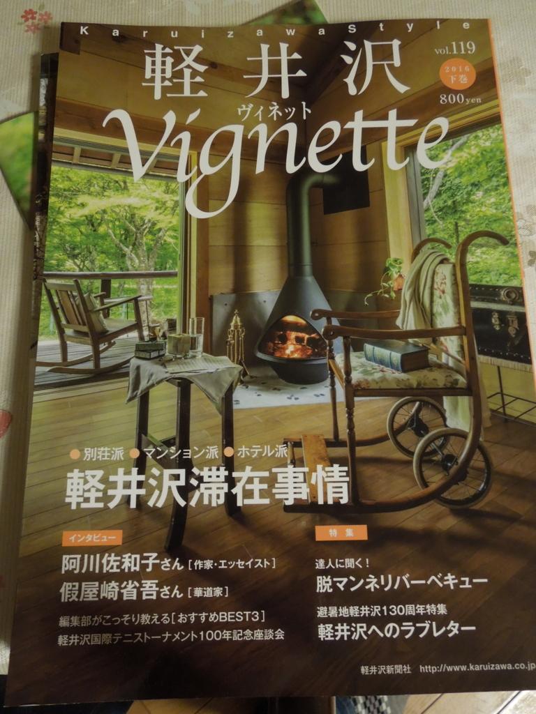 f:id:Ikegamiblog_tokyo:20161016160731j:plain