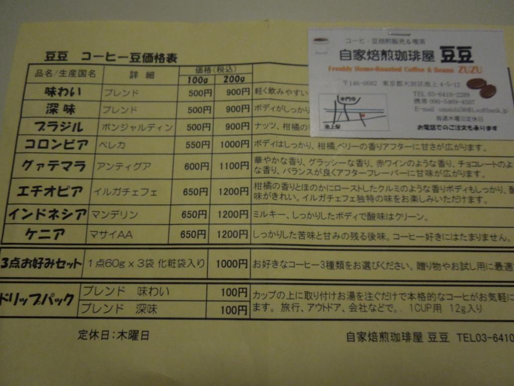 f:id:Ikegamiblog_tokyo:20161016221145j:plain