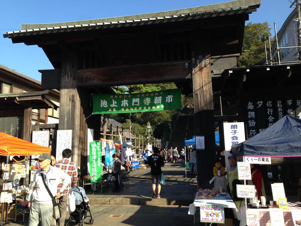 f:id:Ikegamiblog_tokyo:20161016222713j:plain