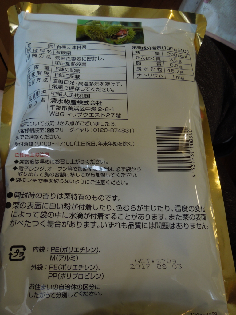 f:id:Ikegamiblog_tokyo:20161030223346j:plain