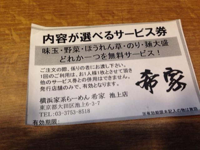 f:id:Ikegamiblog_tokyo:20161111230313j:plain