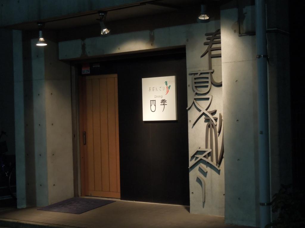 f:id:Ikegamiblog_tokyo:20161120215920j:plain