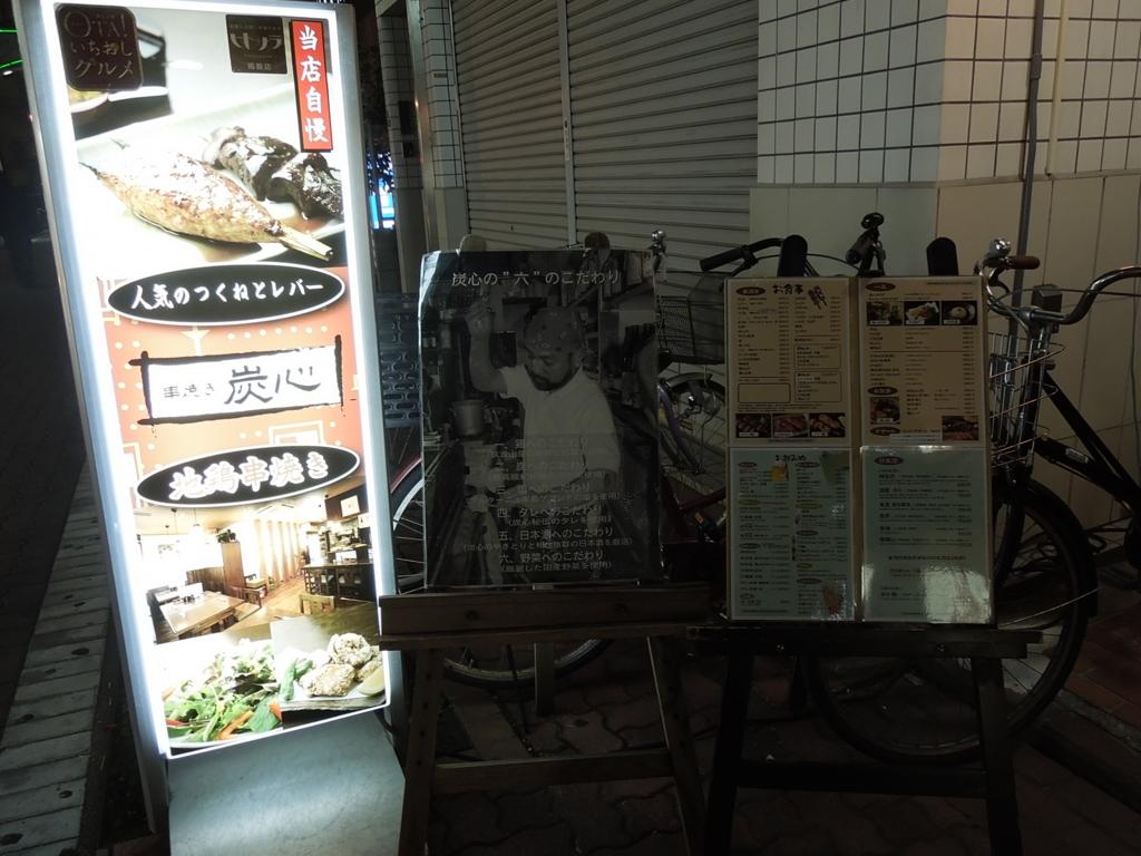 f:id:Ikegamiblog_tokyo:20161204210215j:plain