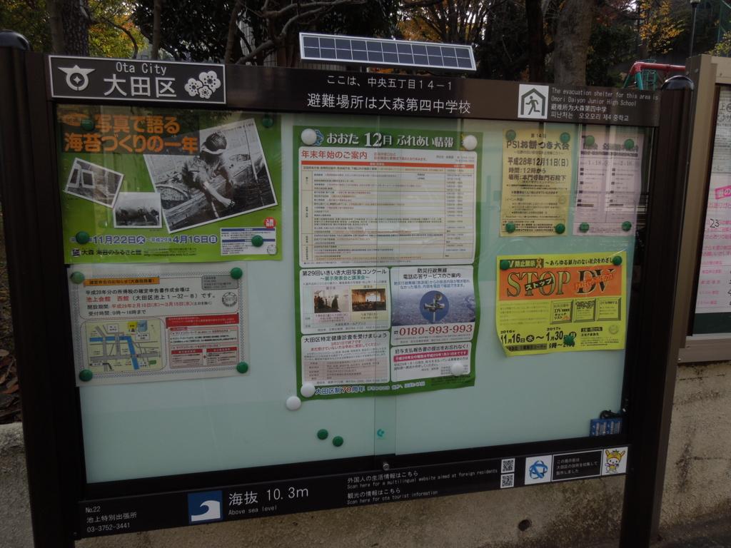 f:id:Ikegamiblog_tokyo:20161204212937j:plain