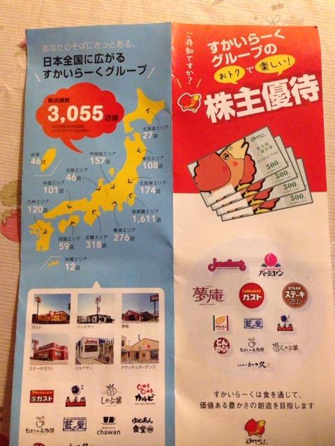 f:id:Ikegamiblog_tokyo:20161214143230j:plain