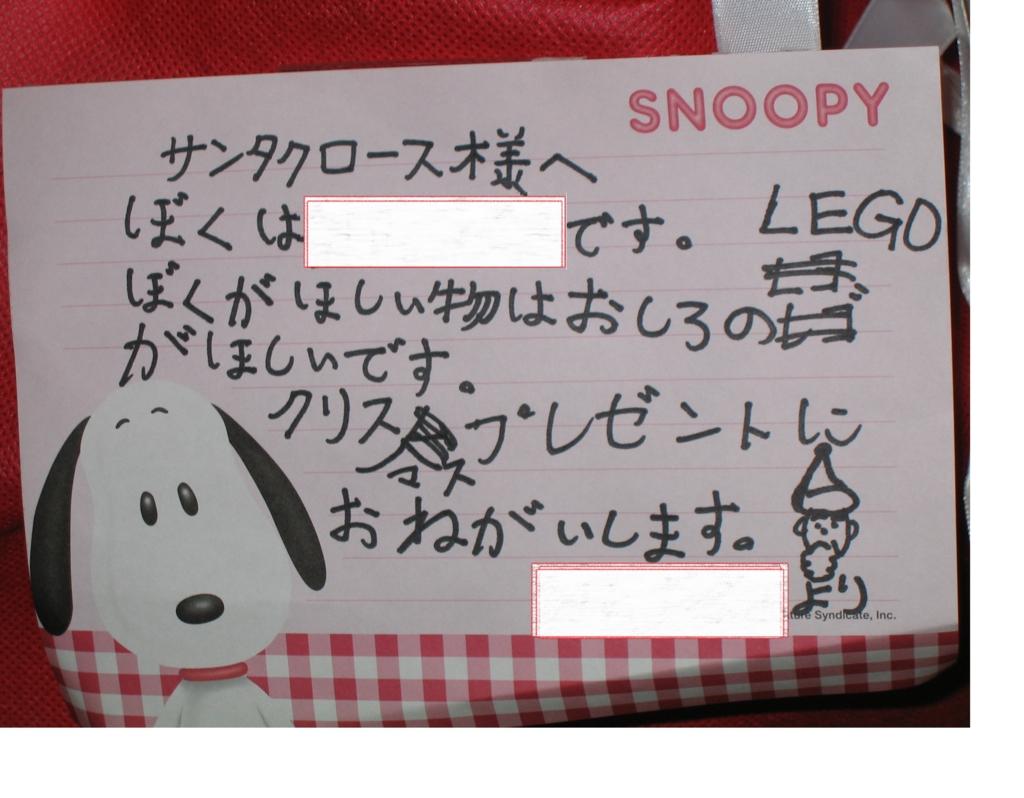 f:id:Ikegamiblog_tokyo:20161223204027j:plain