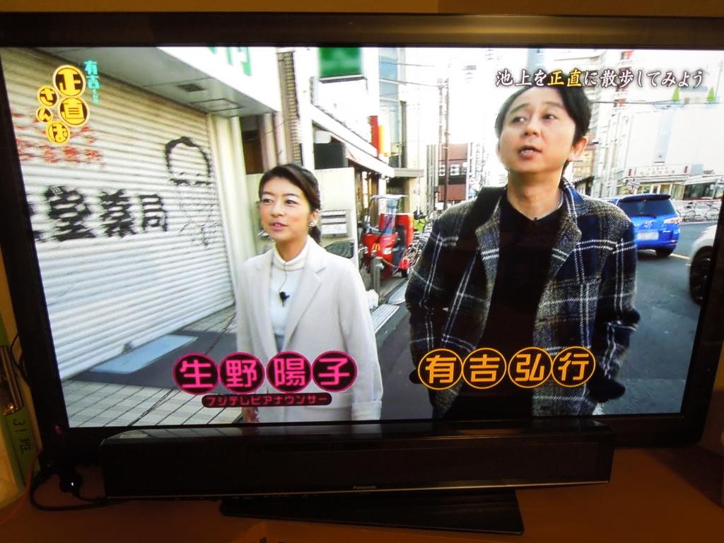 f:id:Ikegamiblog_tokyo:20161227004238j:plain
