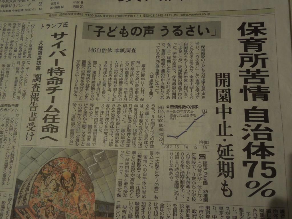 f:id:Ikegamiblog_tokyo:20170108160448j:plain