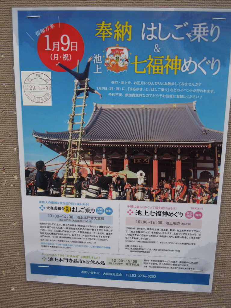 f:id:Ikegamiblog_tokyo:20170109173726j:plain