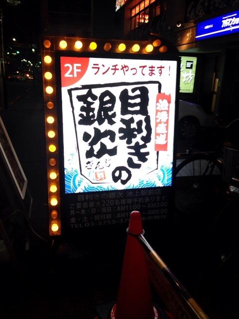 f:id:Ikegamiblog_tokyo:20170124074856j:plain