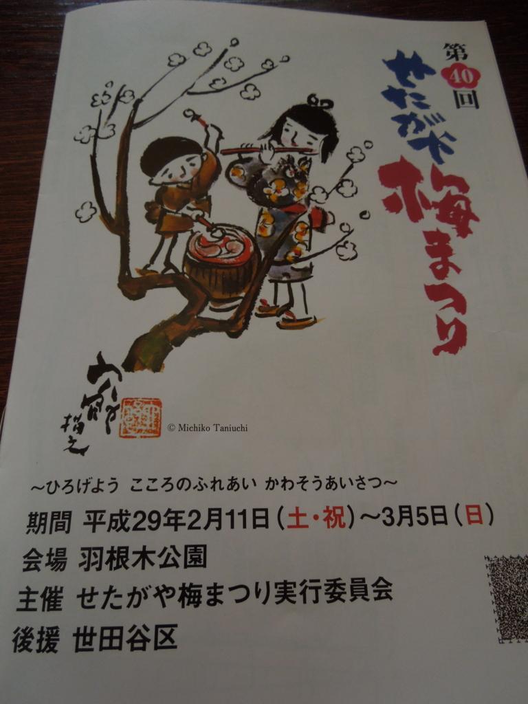 f:id:Ikegamiblog_tokyo:20170226215450j:plain