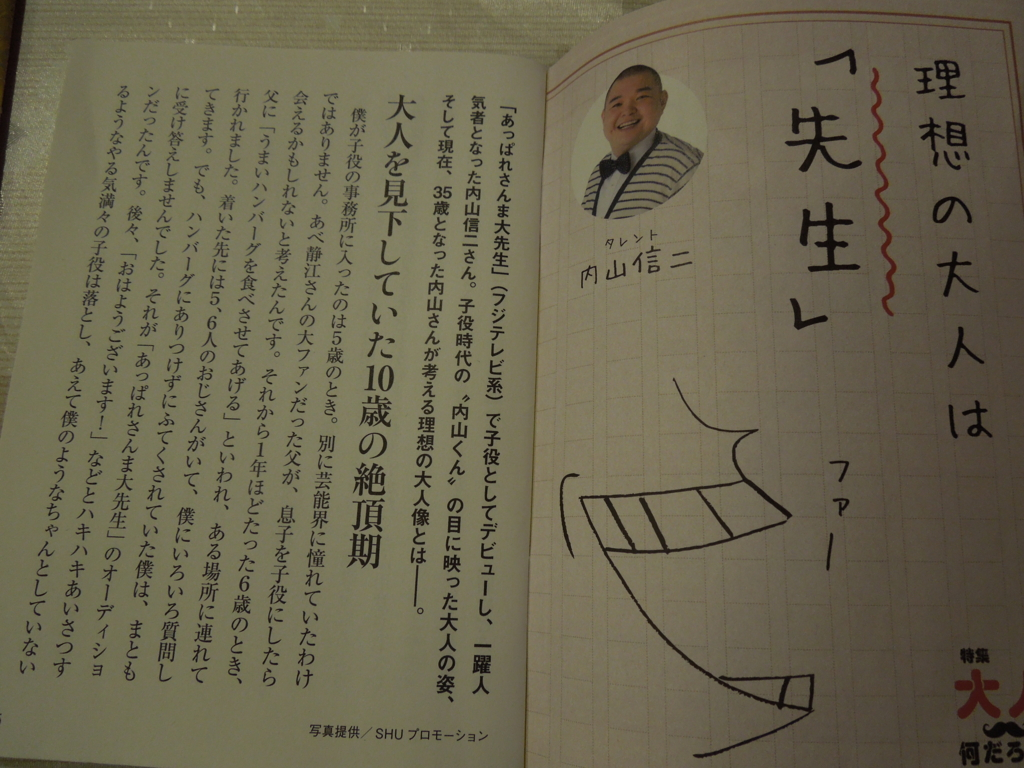 f:id:Ikegamiblog_tokyo:20170306204557j:plain