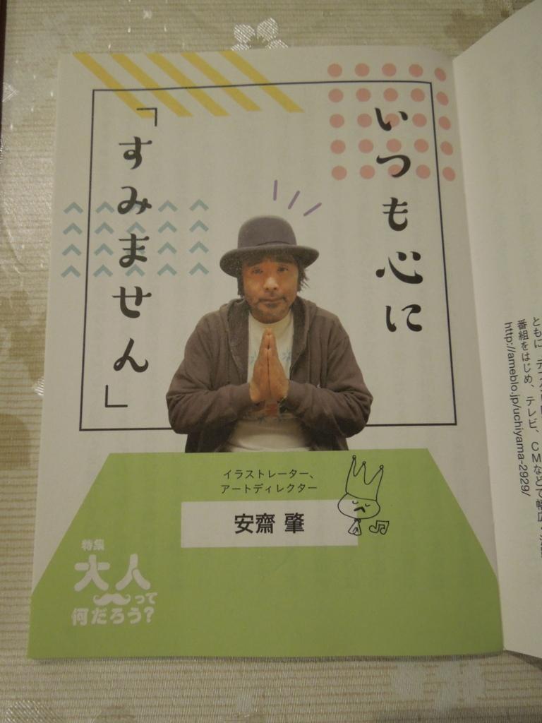 f:id:Ikegamiblog_tokyo:20170306204728j:plain