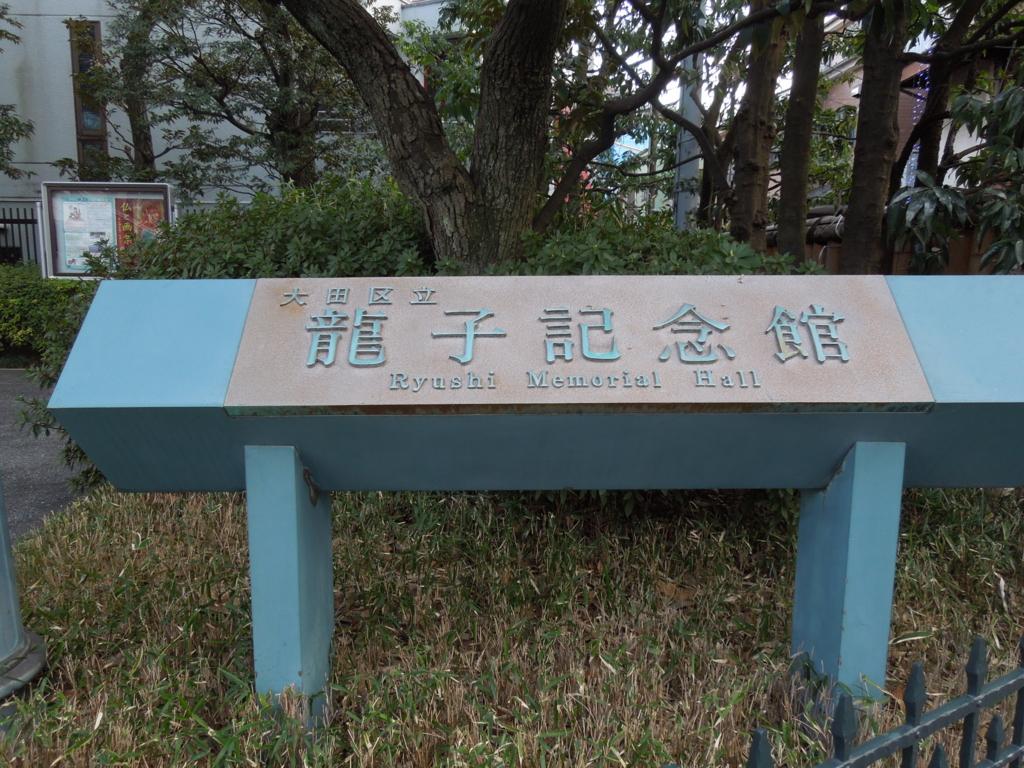 f:id:Ikegamiblog_tokyo:20170312201051j:plain
