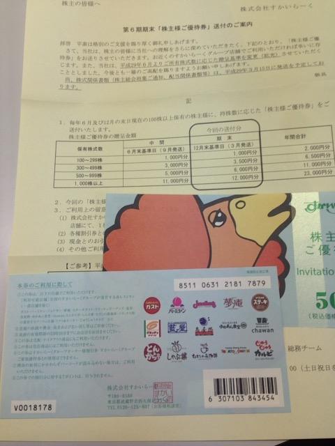 f:id:Ikegamiblog_tokyo:20170312214702j:plain