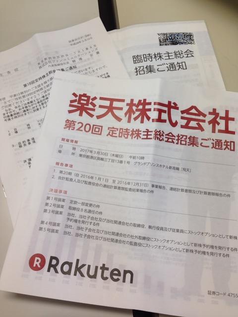 f:id:Ikegamiblog_tokyo:20170314075950j:plain