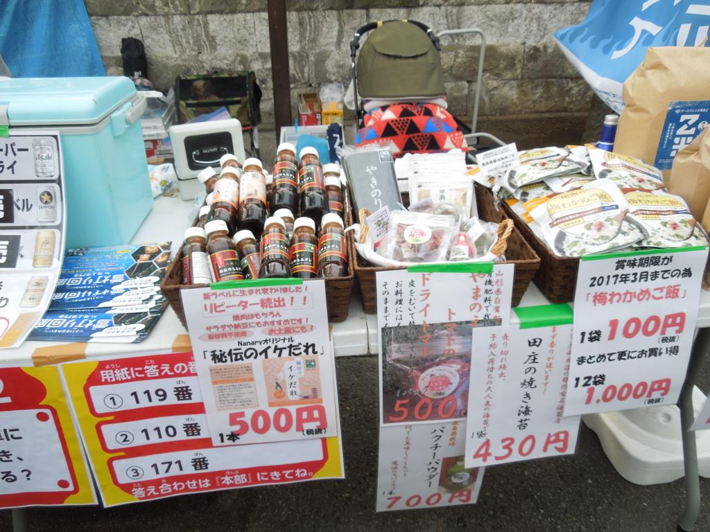 f:id:Ikegamiblog_tokyo:20170319203145j:plain