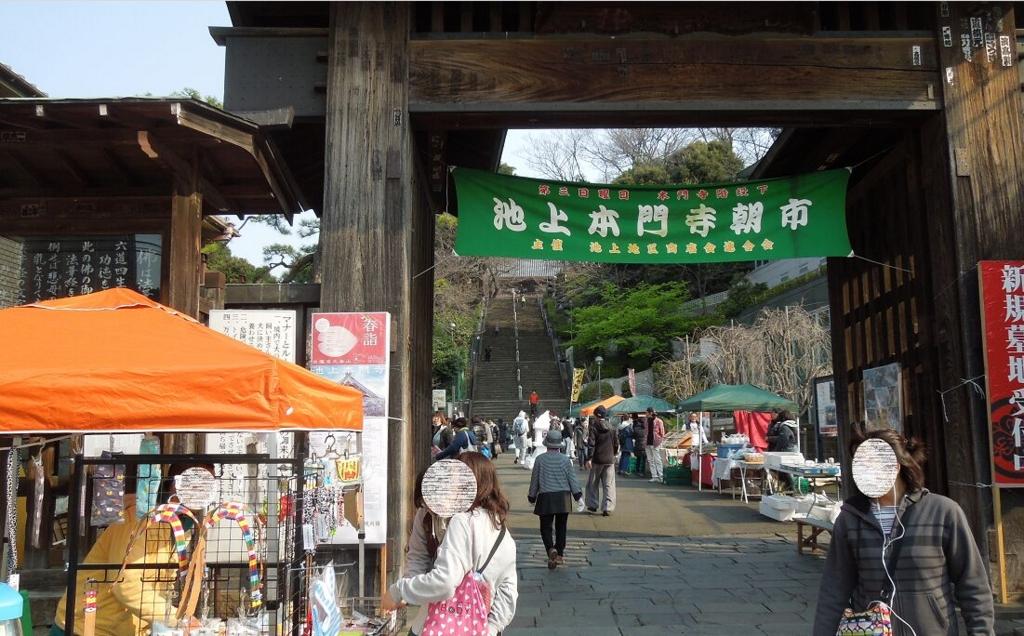 f:id:Ikegamiblog_tokyo:20170319213138j:plain