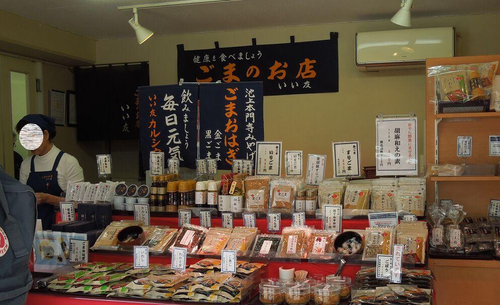 f:id:Ikegamiblog_tokyo:20170326133707j:plain