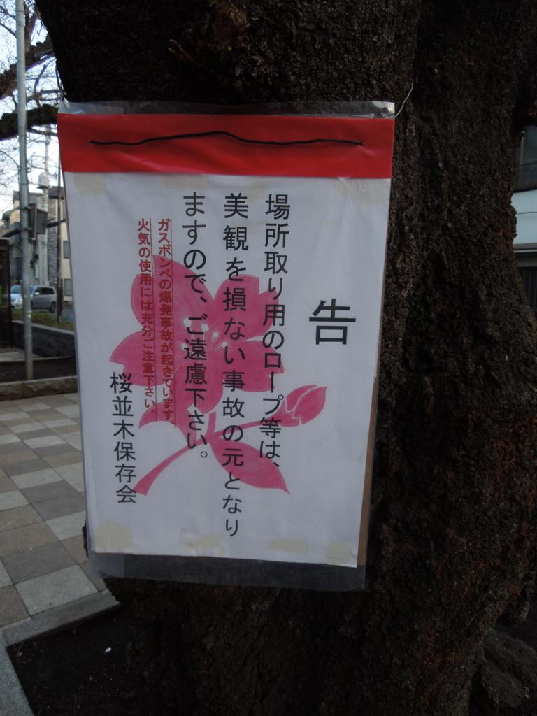 f:id:Ikegamiblog_tokyo:20170330220046j:plain