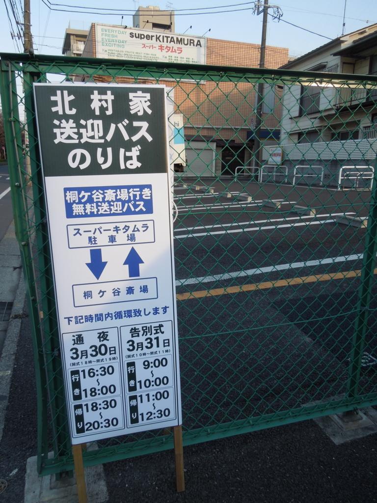 f:id:Ikegamiblog_tokyo:20170330220548j:plain