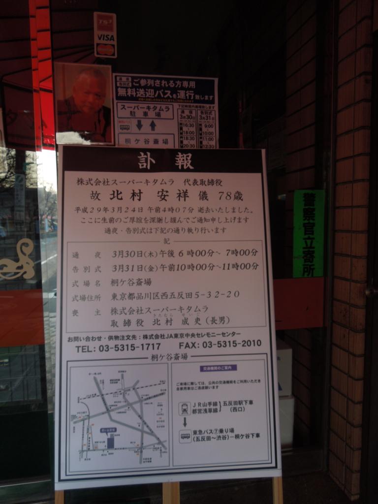 f:id:Ikegamiblog_tokyo:20170330220739j:plain