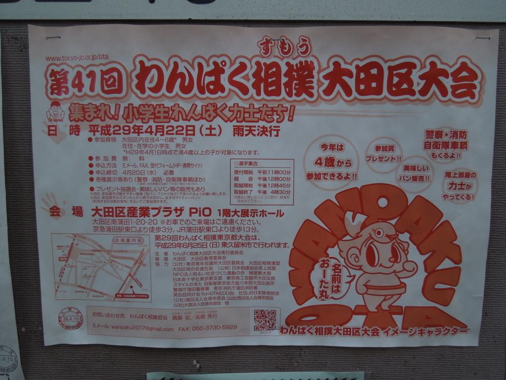 f:id:Ikegamiblog_tokyo:20170405225932j:plain