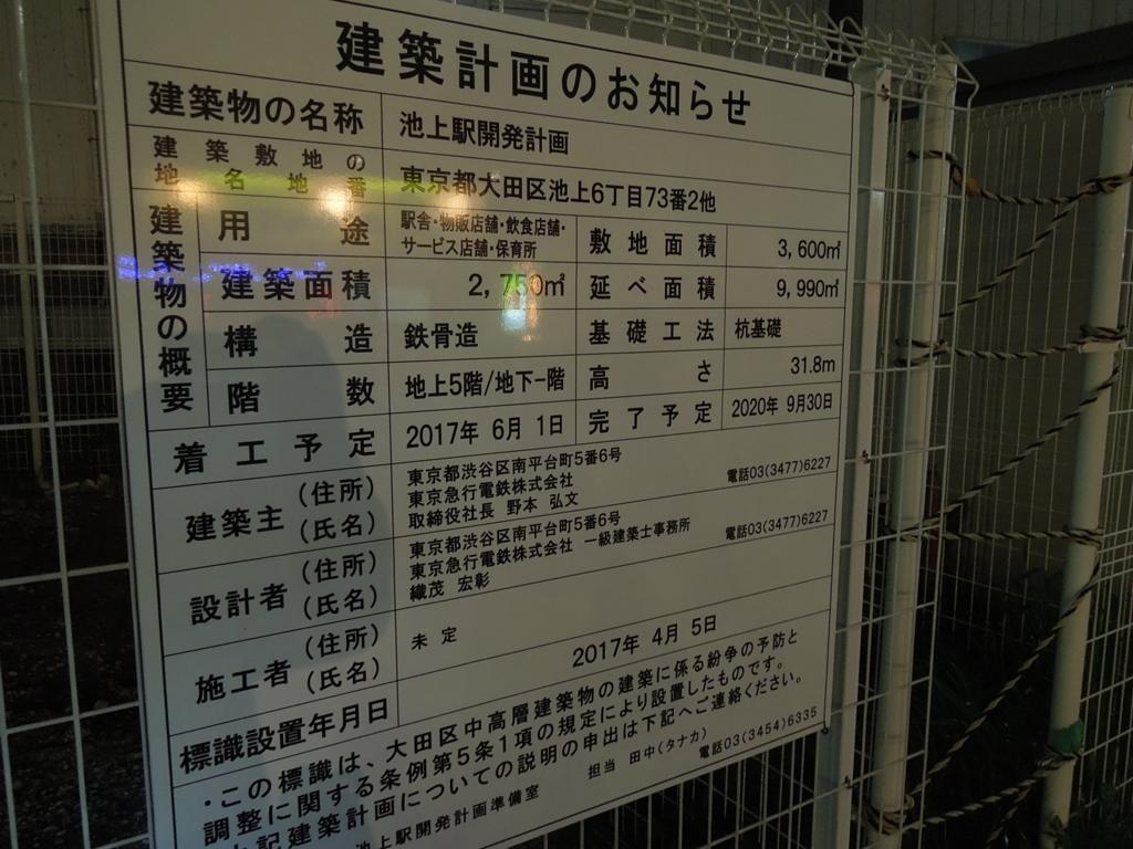 f:id:Ikegamiblog_tokyo:20170410212302j:plain