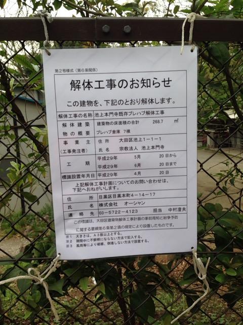 f:id:Ikegamiblog_tokyo:20170423133638j:plain