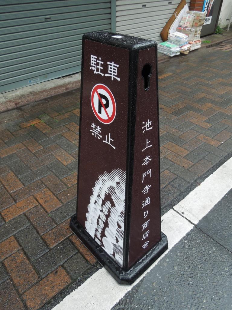 f:id:Ikegamiblog_tokyo:20170423210714j:plain