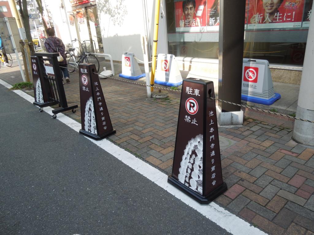 f:id:Ikegamiblog_tokyo:20170424212029j:plain
