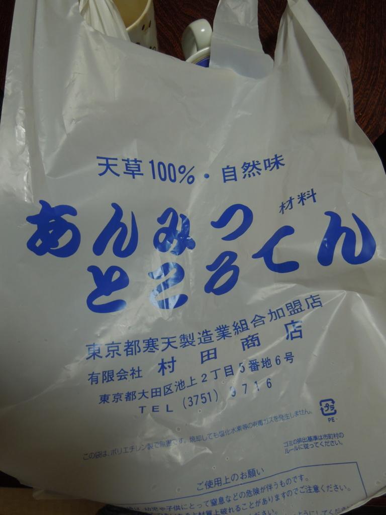 f:id:Ikegamiblog_tokyo:20170514224506j:plain