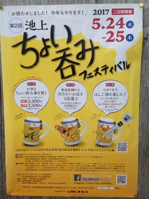 f:id:Ikegamiblog_tokyo:20170516082545j:plain