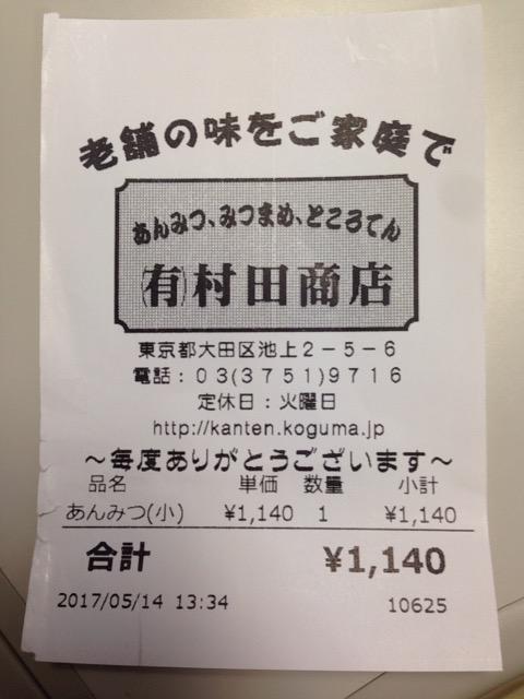 f:id:Ikegamiblog_tokyo:20170517080318j:plain