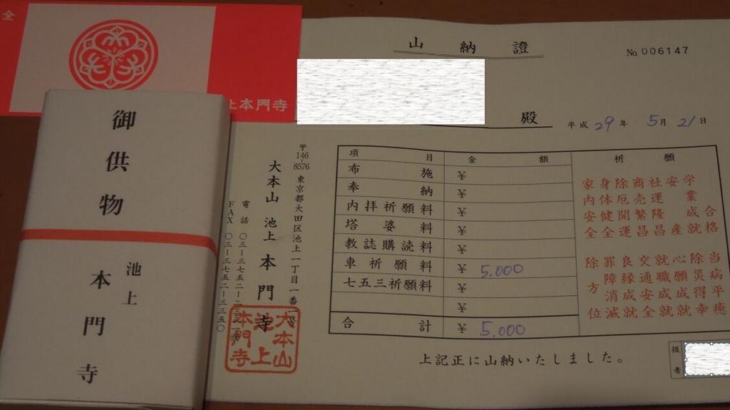 f:id:Ikegamiblog_tokyo:20170521204016j:plain
