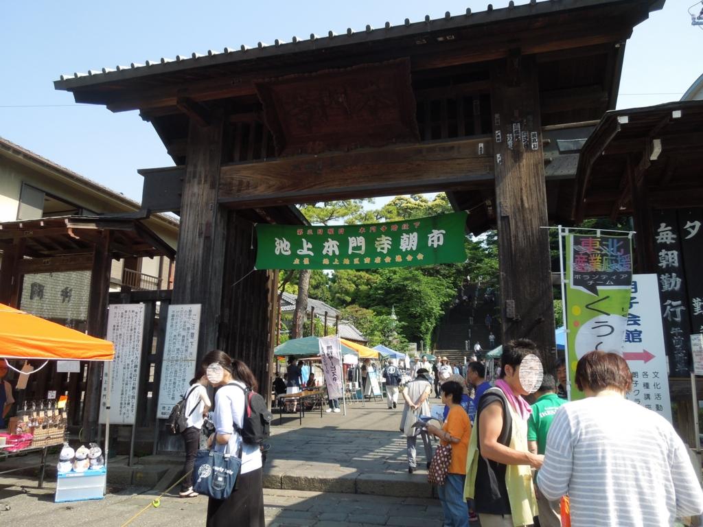 f:id:Ikegamiblog_tokyo:20170521222909j:plain