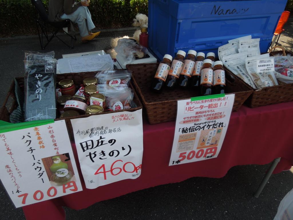 f:id:Ikegamiblog_tokyo:20170521223016j:plain