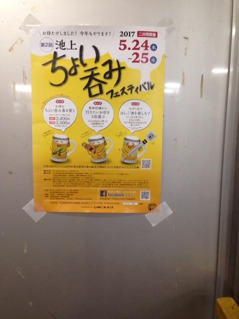 f:id:Ikegamiblog_tokyo:20170528222945j:plain