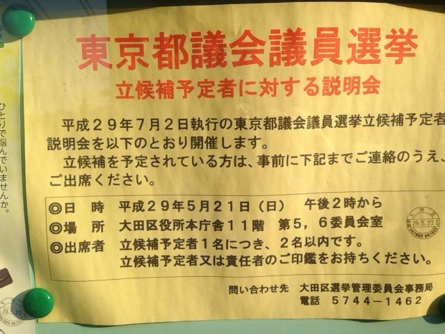 f:id:Ikegamiblog_tokyo:20170528223107j:plain