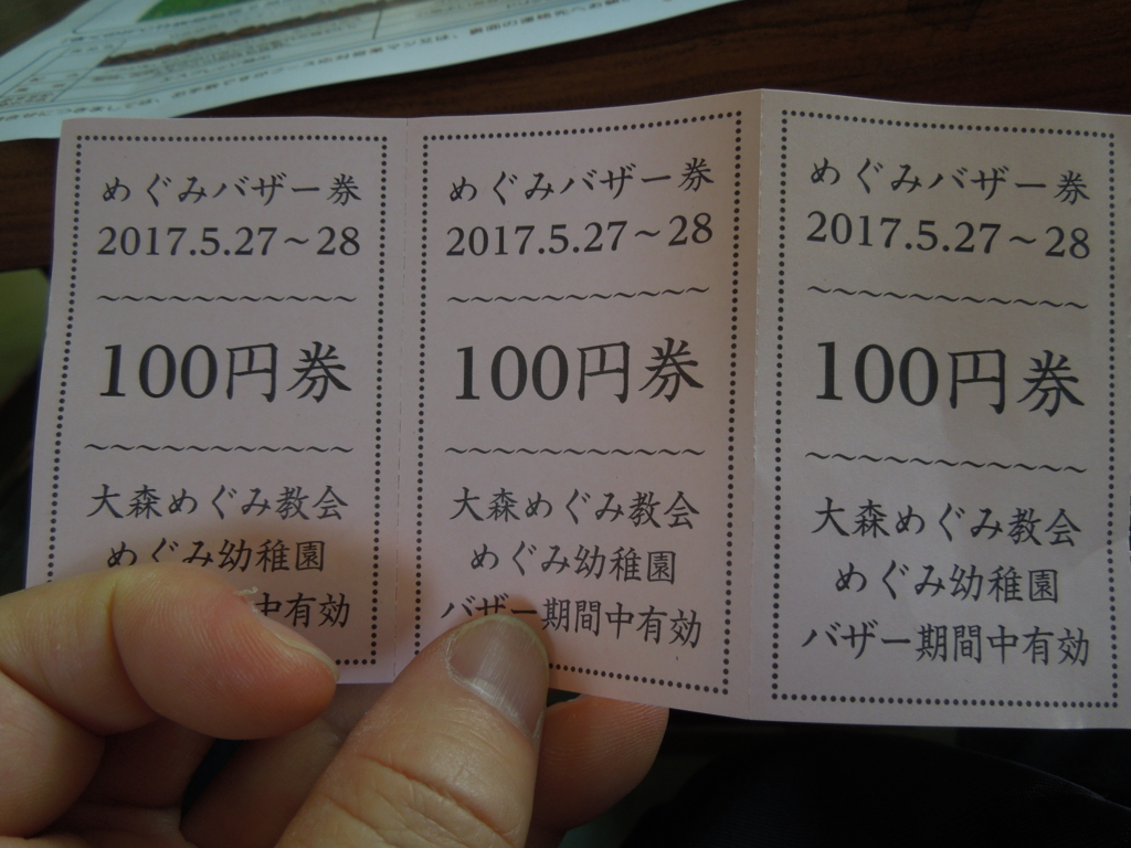 f:id:Ikegamiblog_tokyo:20170528230219j:plain