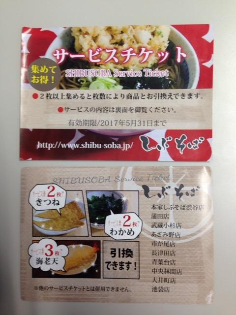 f:id:Ikegamiblog_tokyo:20170531081526j:plain