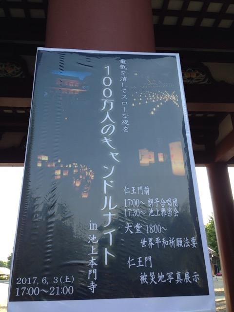 f:id:Ikegamiblog_tokyo:20170602073000j:plain