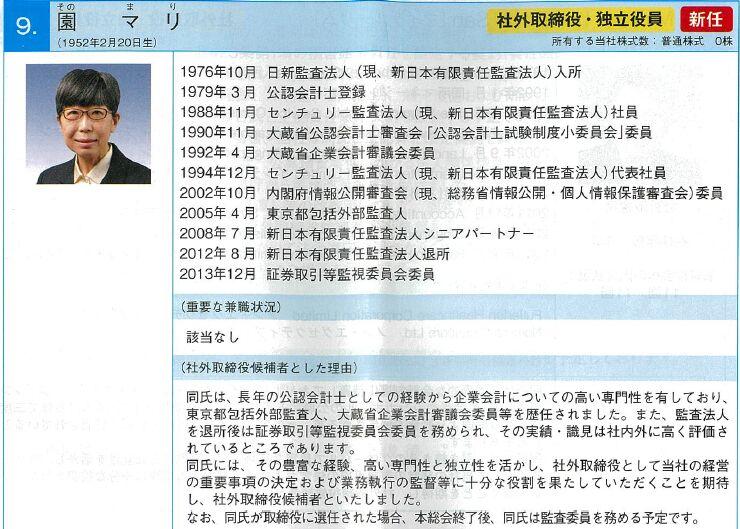 f:id:Ikegamiblog_tokyo:20170606163531j:plain
