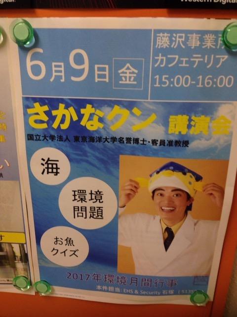 f:id:Ikegamiblog_tokyo:20170612182415j:plain